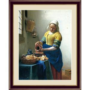 絵画 高精細デジタル版画 インテリア 壁掛け 額縁付き 名画 ヨハネス・フェルメール 「牛乳を注ぐ女」 F4|touo