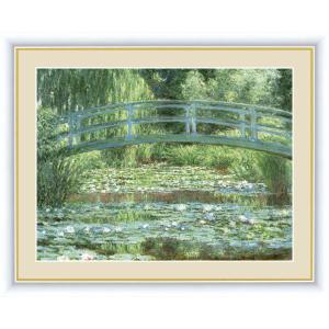 絵画 高精細デジタル版画 インテリア 壁掛け 額縁付き 名画クロード・モネ 「睡蓮の池と日本の橋」 写真立て仕様|touo