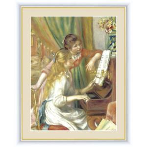 絵画 高精細デジタル版画 インテリア 壁掛け 額縁付き 名画ピエール・オーギュスト・ルノワール 「ピアノに寄る少女たち」 写真立て仕様|touo