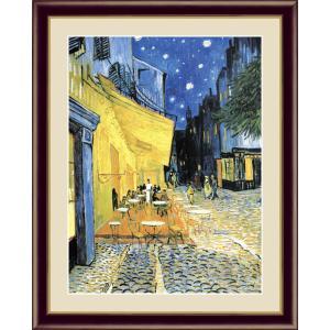 絵画 高精細デジタル版画 インテリア 壁掛け 額縁付き 名画ヴィンセント・ヴァン・ゴッホ 「夜のカフェテラス」 写真立て仕様|touo