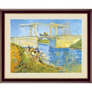 高精細デジタル版画 世界の名画 ヴィンセント・ヴァン・ゴッホ 「アルルの跳ね橋」 写真立て仕様|touo