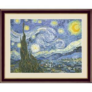絵画 高精細デジタル版画 インテリア 壁掛け 額縁付き 名画ヴィンセント・ヴァン・ゴッホ 「星月夜」 写真立て仕様|touo