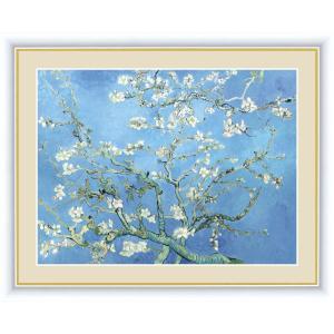 絵画 高精細デジタル版画 インテリア 壁掛け 額縁付き 名画ヴィンセント・ヴァン・ゴッホ 「花咲くアーモンドの木の枝」 写真立て仕様|touo