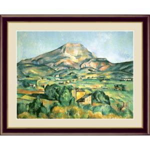 絵画 高精細デジタル版画 インテリア 壁掛け 額縁付き 名画ポール・セザンヌ 「サント=ヴィクトワール山」 写真立て仕様|touo