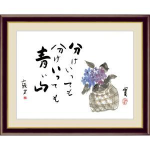 絵画 高精細デジタル版画 インテリア 壁掛け 額縁付き 名画 種田 山頭火 「紫陽花」 写真立て仕様|touo