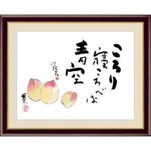 絵画 高精細デジタル版画 インテリア 壁掛け 額縁付き 名画 種田 山頭火 「桃」 写真立て仕様|touo