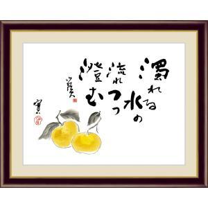 絵画 高精細デジタル版画 インテリア 壁掛け 額縁付き 名画 種田 山頭火 「蜜柑」 写真立て仕様|touo