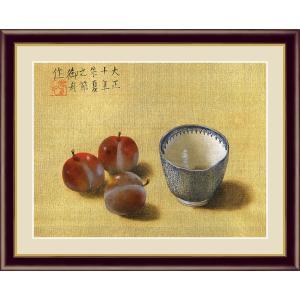 絵画 高精細デジタル版画 インテリア 壁掛け 額縁付き 名画 速水 御舟 「茶碗と果実」 F4|touo