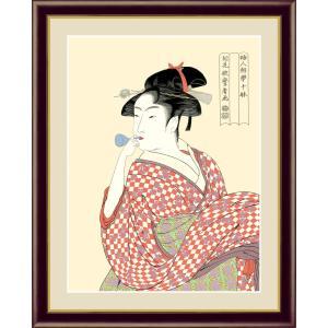 絵画 高精細デジタル版画 インテリア 壁掛け 額縁付き 美人画 喜多川 歌麿作 「ビードロを吹く娘」 F6|touo