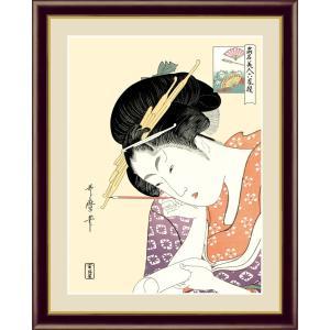 絵画 高精細デジタル版画 インテリア 壁掛け 額縁付き 美人画 喜多川 歌麿作 「扇屋花扇」 写真立て仕様|touo