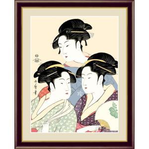 絵画 高精細デジタル版画 インテリア 壁掛け 額縁付き 美人画 喜多川 歌麿作 「寛政の三美人」 写真立て仕様|touo