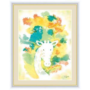 絵画 高精細デジタル版画 インテリア 壁掛け 額縁付き 木下 つぐみ作 「きりん」 F4|touo