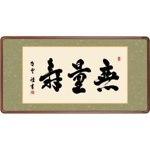 和額 高精細巧芸画 仏書扁額 斎藤 香雪 「無量寿」 尺五 touo