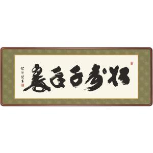 和額 高精細巧芸画 仏書扁額 小木曽 宗水  「松寿千年翠」 尺五 touo
