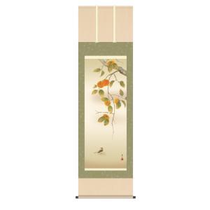 掛け軸 高精細巧芸画 純国産掛け軸 花鳥画 緒方葉水 「柿に小鳥」 尺五|touo