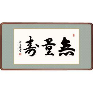 和額 高精細巧芸画 仏書扁額 黒田 正庵 「無量寿」 尺五 touo