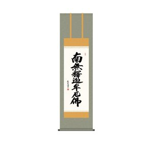 掛け軸 高精細巧芸画 純国産掛け軸 仏事書 斎藤 香雪 「釈迦名号」 尺三|touo