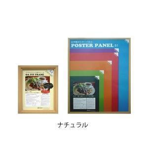 額縁 OA額縁 ポスター額縁 木製フレーム パネル エクラ -A3サイズ420X297mm touo