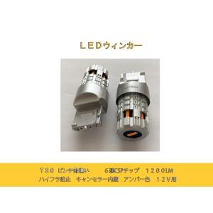 T20 ピンチ部違い 6連CSPチップ 1200LM ハイフラ防止 キャンセラー内蔵 12V用 LED ウィンカーバルブ  ウエッジ球 2個1セット touo