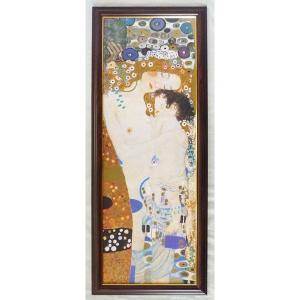 ヨーロッパ製アートポスター クリムト作 「母と子」額装品 金ラメ仕上 35X100cm 新品|touo