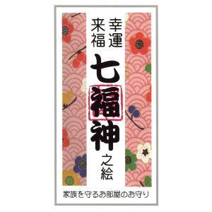 絵画 壁掛け 版画 リトグラフ 吉岡 浩太郎作 大開運七福神「家族を守るお部屋のお守り」|touo