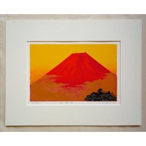 絵画 壁掛け 版画 リトグラフ 吉岡 浩太郎作 「赤富士」|touo