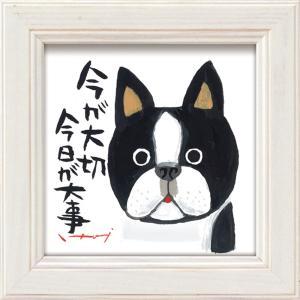 額縁付き絵画 糸井忠晴 ミニ アート フレーム「今が大切」|touo