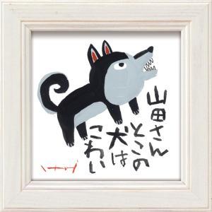 額縁付き絵画 糸井忠晴 ミニ アート フレーム「山田さん」|touo