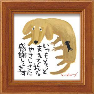 額縁付き絵画 糸井忠晴 ミニ アート フレーム「やさしさに感謝」|touo