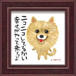 額縁付き絵画 糸井忠晴 ミニ アート フレーム「ニコニコ」|touo
