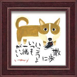 額縁付き絵画 糸井忠晴 ミニ アート フレーム「散歩に行こう」|touo