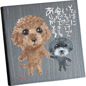 糸井忠晴 ストーン アート「そばにいる」|touo
