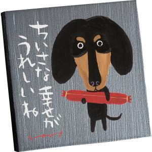 糸井忠晴 ストーン アート「ちいさな幸せ」|touo