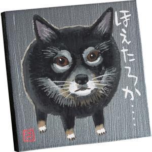 糸井忠晴 ストーン アート「ほえたろか」|touo