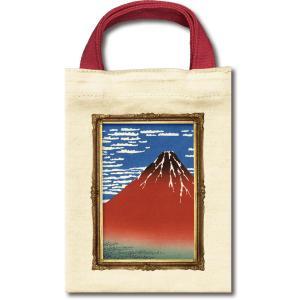インテリア小物 名画コットンミニバッグ(葛飾北斎「赤富士」)|touo