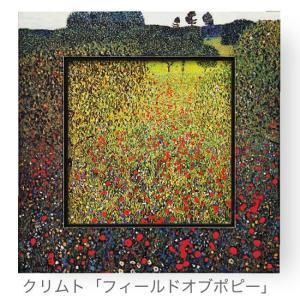 絵画 インテリア アートポスター 壁掛け (額縁 アートフレーム付き) ビッグアート クリムト「フィールドオブポピー」|touo