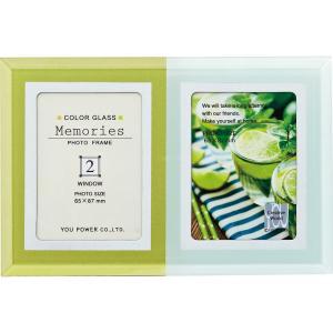 メモリーズ カラーガラス フォトフレーム「2ウィンドー・ミニ(グリーン&ホワイト)」|touo