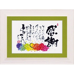 絵画 インテリア アートポスター 壁掛け (額縁 アートフレーム付き)付 田中 稚芸「感謝」|touo
