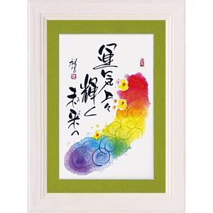 絵画 インテリア アートポスター 壁掛け (額縁 アートフレーム付き)付 田中 稚芸「運気上々」|touo