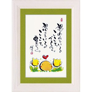 絵画 インテリア アートポスター 壁掛け (額縁 アートフレーム付き)付 田中 稚芸「想われている」|touo