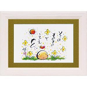 絵画 インテリア アートポスター 壁掛け (額縁 アートフレーム付き)付 田中 稚芸「そのまま」|touo