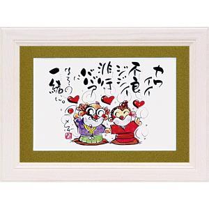絵画 インテリア アートポスター 壁掛け (額縁 アートフレーム付き)付 田中 稚芸「ジジババ」|touo