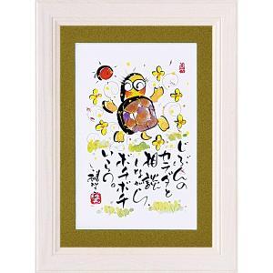 絵画 インテリア アートポスター 壁掛け (額縁 アートフレーム付き)付 田中 稚芸「じぶんのカラダ」|touo