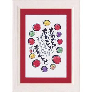 絵画 インテリア アートポスター 壁掛け (額縁 アートフレーム付き)付 田中 稚芸「ありがとう」|touo