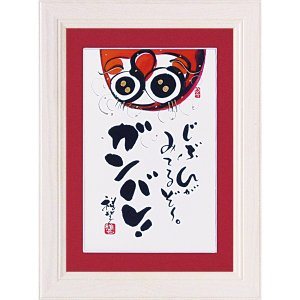 絵画 インテリア アートポスター 壁掛け (額縁 アートフレーム付き)付 田中 稚芸「じぶんがみてる」|touo