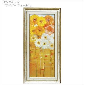 絵画 インテリア アートポスター 壁掛け (額縁 アートフレーム付き) ダンフイ ナイ「デイジー フォール1」|touo