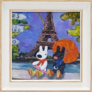 絵画 インテリア アートポスター 壁掛け (額縁 アートフレーム付き) リサとガスパール アート Sサイズ「虹のエッフェル塔」|touo