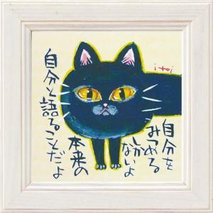 額縁付き絵画 糸井 忠晴 ミニ アート 「自分をみつめる」|touo