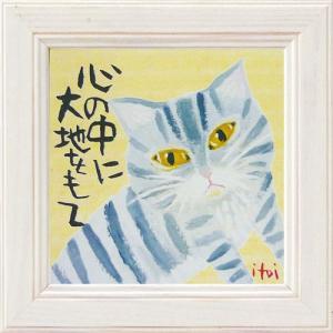 額縁付き絵画 糸井 忠晴 ミニ アート 「心の中に大地をもて」|touo