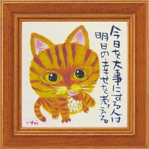 絵画 インテリア アートポスター 壁掛け (額縁 アートフレーム付き) 糸井 忠晴 ミニ アート 「明日の幸せを考える」|touo